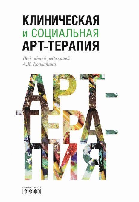Klinicheskaja i sotsialnaja art-terapija | Kopytin Aleksandr Ivanovich, Beregulina L. N.