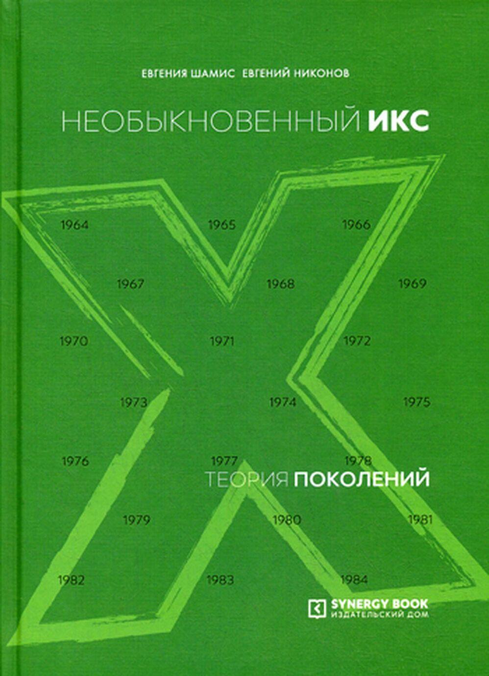 Teorija pokolenij. neobyknovennyj Iks. (per.). 6-e izd., ispr