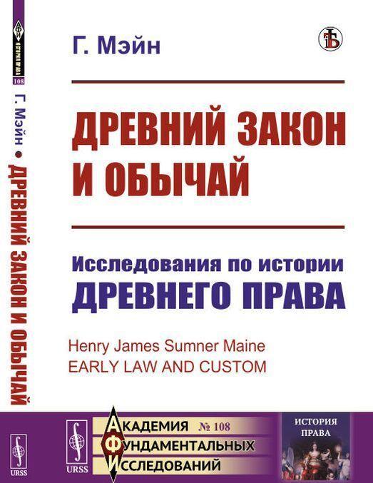 Drevnij zakon i obychaj. Issledovanija po istorii drevnego prava | Mejn Genri Samner