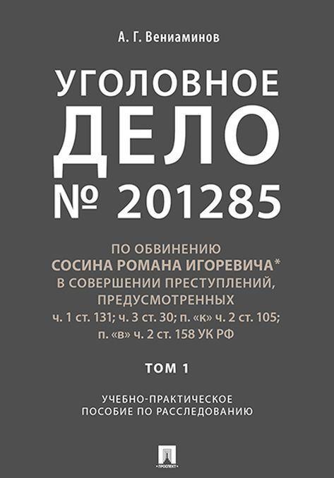 Ugolovnoe delo.Uchebno-praktich.pos. po rassledovaniju.-M.:RG-Press,2020.