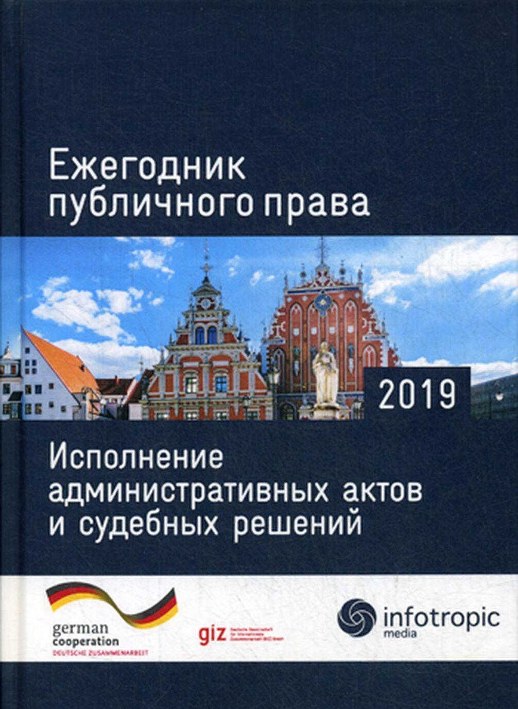 Ezhegodnik publichnogo prava 2019. Ispolnenie administrativnykh aktov i sudebnykh reshenij
