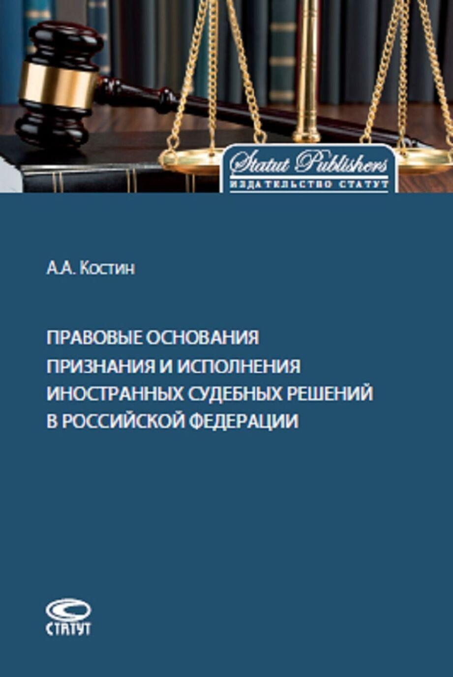 Pravovye osnovanija priznanija i ispolnenija inostrannykh sudebnykh reshenij v Rossijskoj Federatsii.
