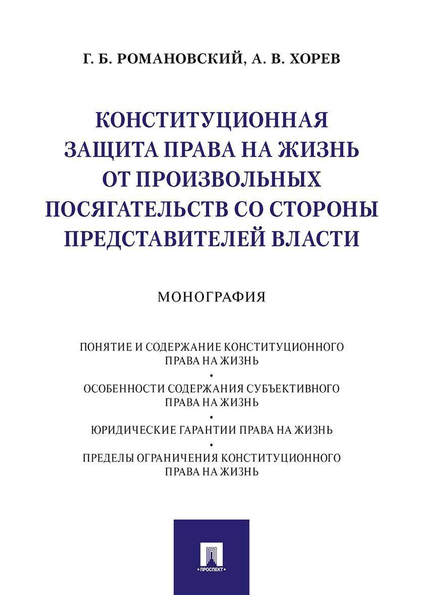 Konstitutsionnaja zaschita prava na zhizn ot proizvolnykh posjagatelstv so storony predstavitelej vlasti.Monografija.-M.:Prospekt,2019.
