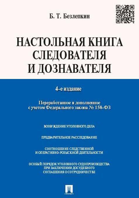 Nastolnaja kniga sledovatelja i doznavatelja.-4-e izd.-M.:Prospekt,2020.