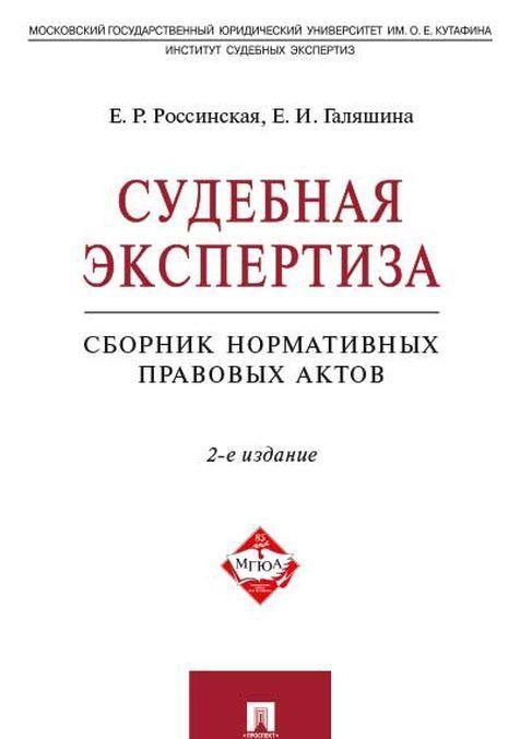 Sudebnaja ekspertiza.Sbornik normativnykh pravovykh aktov.-2-e izd.-M.:Prospekt,2020.