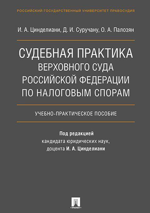 Sudebnaja praktika Verkhovnogo Suda Rossijskoj Federatsii po nalogovym sporam.Uch.-prakt.pos.-M.:Prospekt,2020.