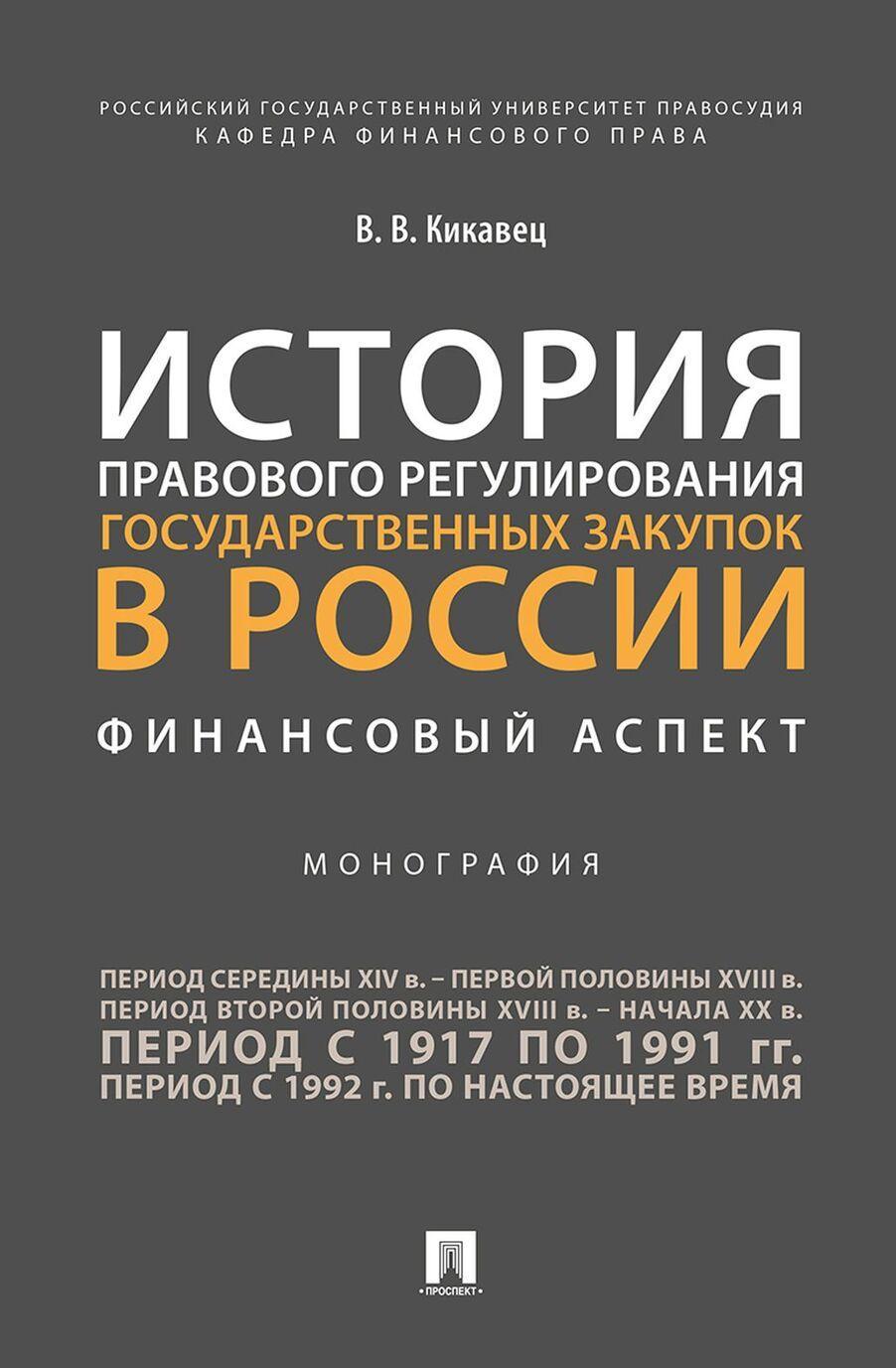 Istorija pravovogo regulirovanija gosudarstvennykh zakupok v Rossii: finansovyj aspekt.Monografija.-M.:Prospekt,2020.