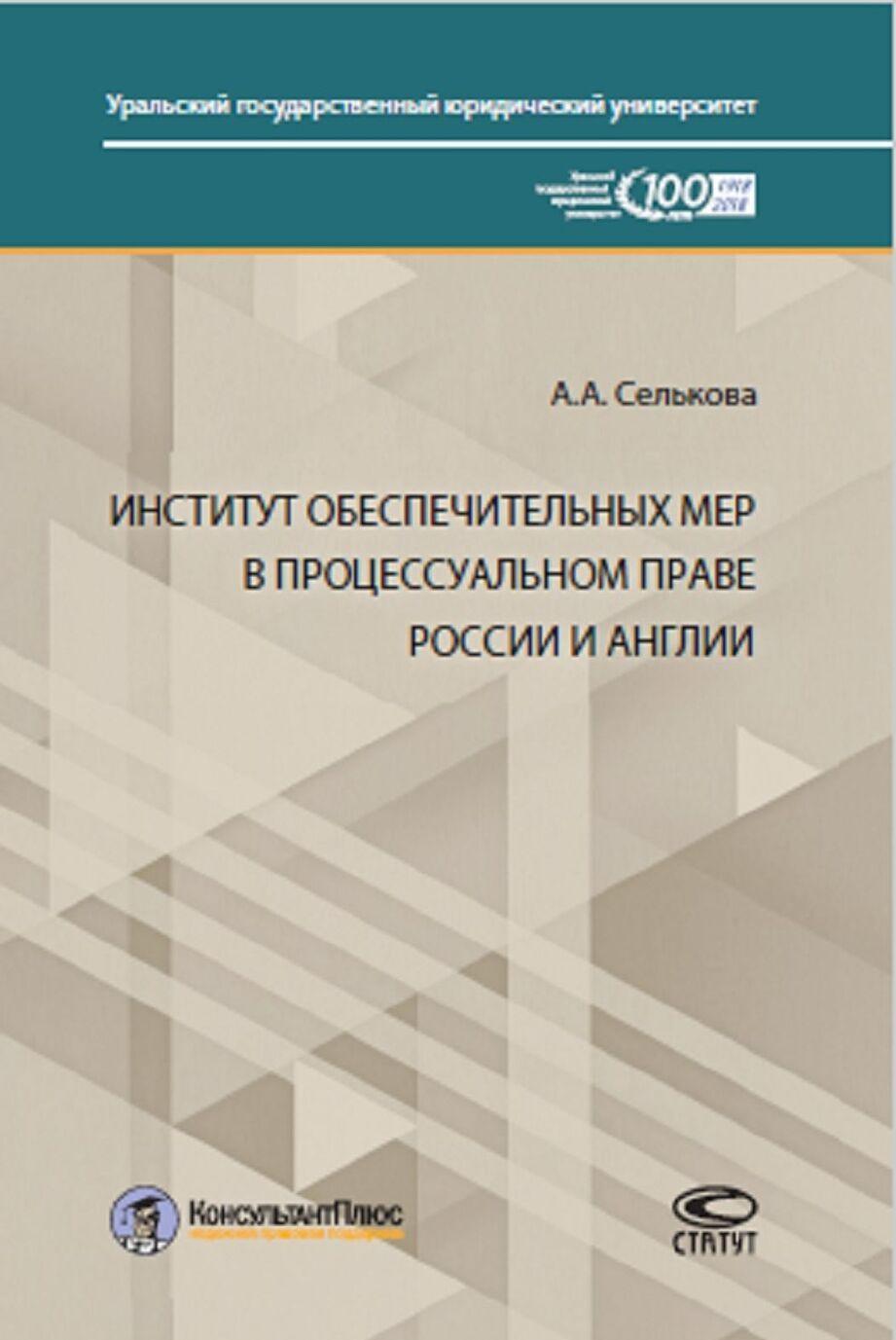 Institut obespechitelnykh mer v protsessualnom prave Rossii i Anglii.