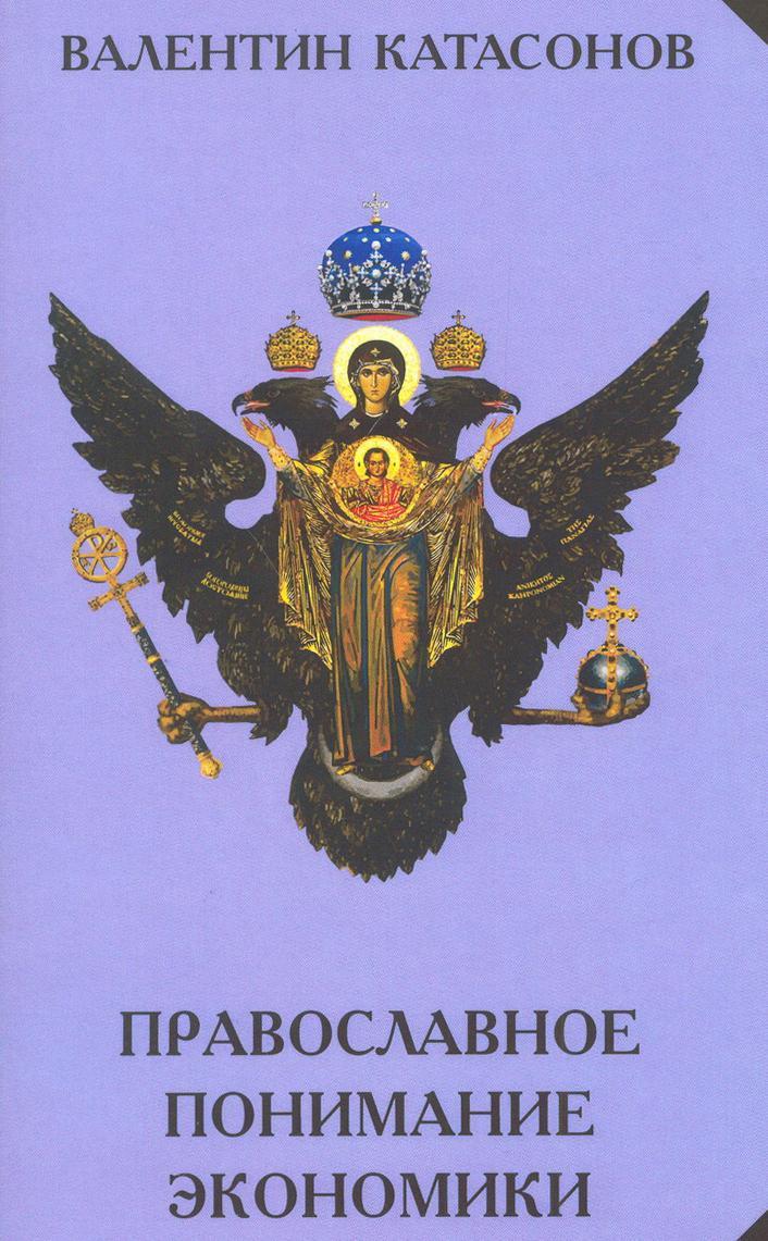 Pravoslavnoe ponimanie ekonomiki | Katasonov Valentin Jurevich