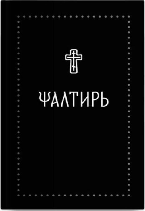 Psaltir na tserkovnoslavjanskom