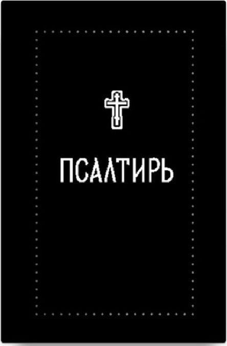 Psaltir (Serebrjanaja serija)