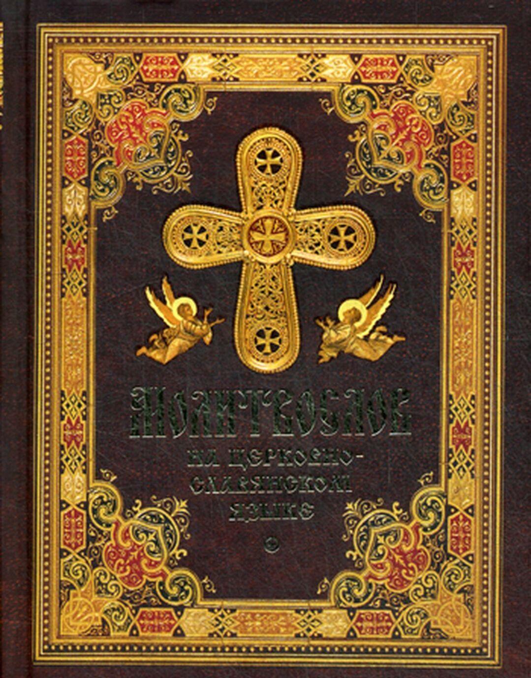 Molitvoslov na tserkovnoslavjanskom jazyke
