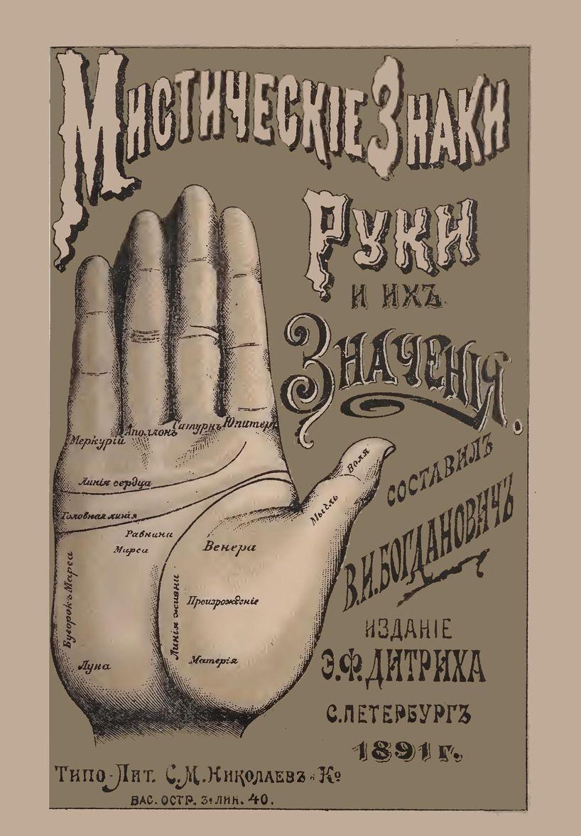 Misticheskie znaki ruki i ikh znachenija.