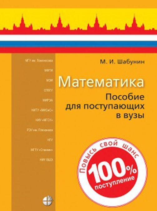 Matematika. Posobie dlja postupajuschikh v vuzy | Shabunin Mikhail Ivanovich