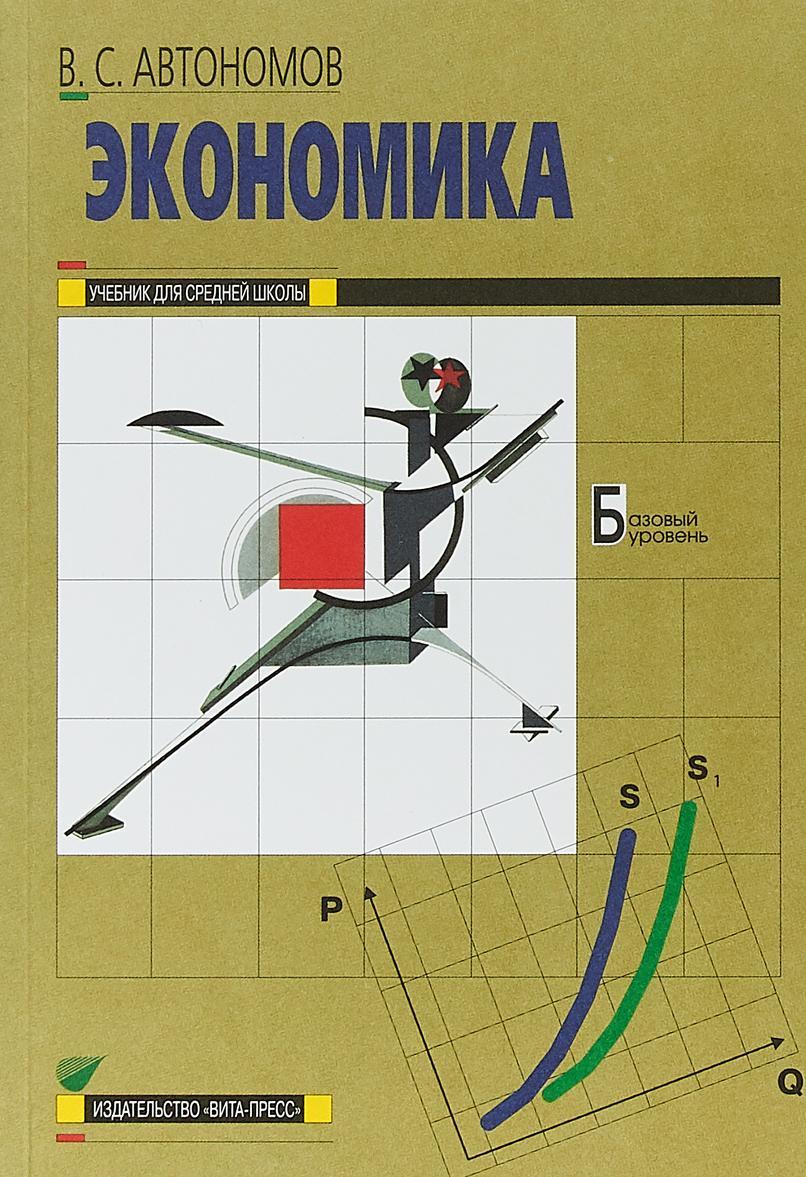Ekonomika. 10-11 klassy. Uchebnik | Avtonomov Vladimir Sergeevich