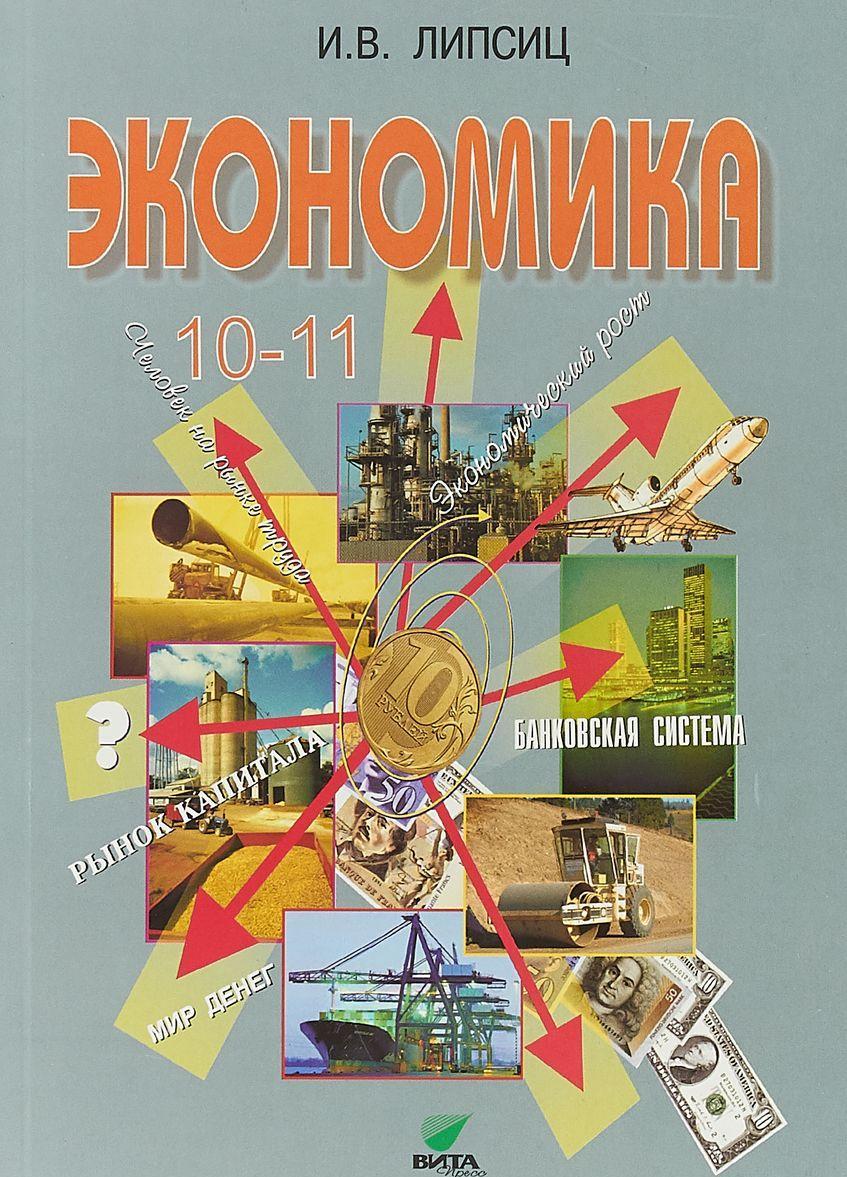 Ekonomika. 10-11 klassy | Lipsits Igor Vladimirovich