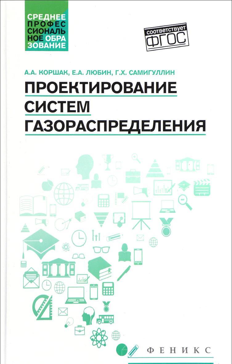 Proektirovanie sistem gazoraspredelenija. Uchebnoe posobie  | Ljubin Evgenij Anatolevich, Samigullin Gafur Khalafovich