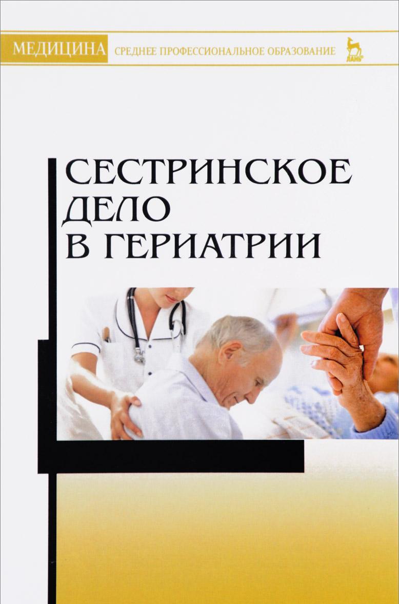 Sestrinskoe delo v geriatrii. Uchebnoe posobie | Aleksenko Elena Jurevna, Sheludko Ljudmila Proofevna