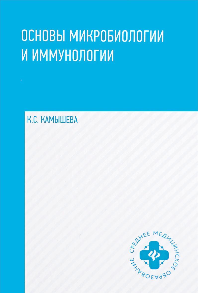 Osnovy mikrobiologii i immunologii. Uchebnoe posobie | Kamysheva Karina Sergeevna