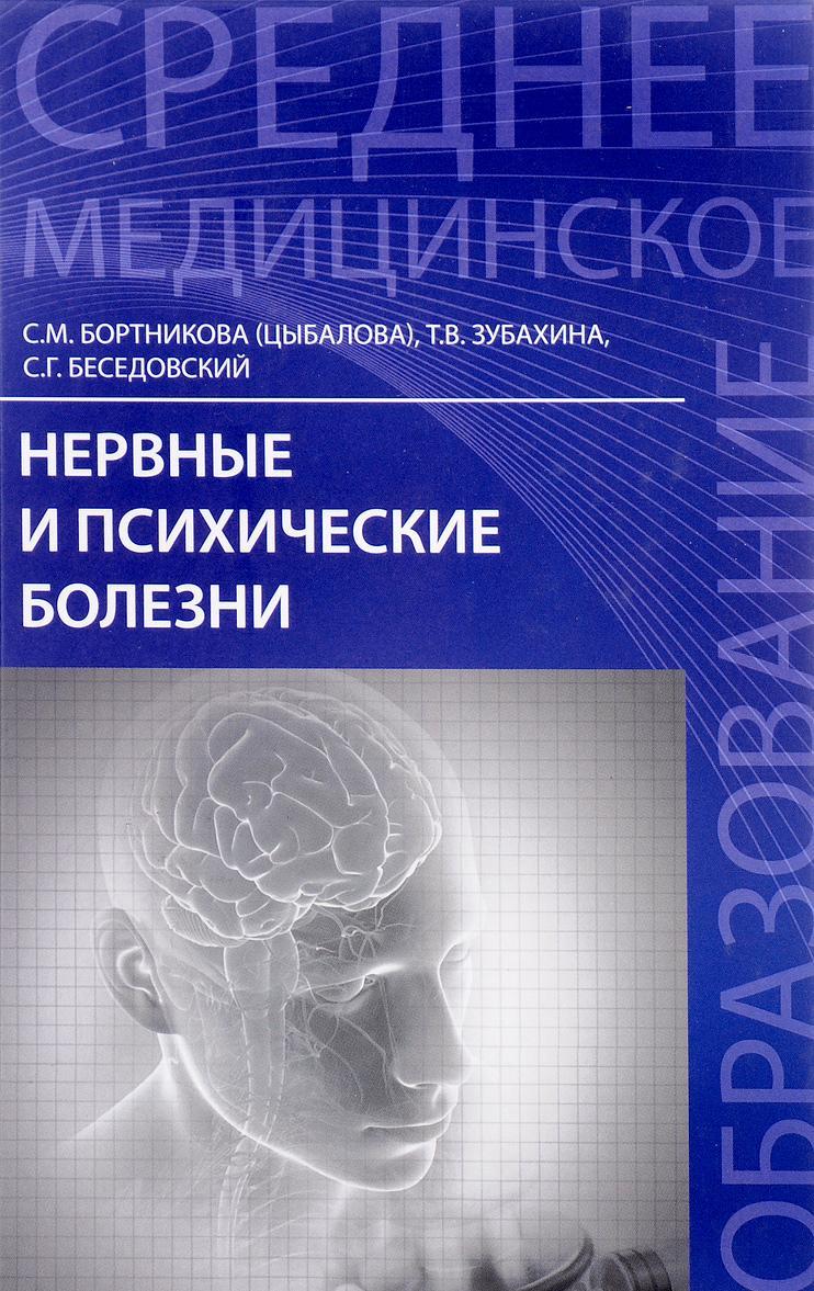 Nervnye i psikhicheskie bolezni. Uchebnoe posobie | Bortnikova Svetlana Markovna, Zubakhina Tatjana Vjacheslavovna