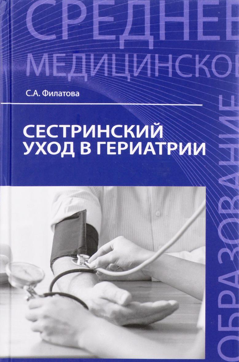 Sestrinskij ukhod v geriatrii. Uchebnoe posobie | Filatova Svetlana Anatolevna