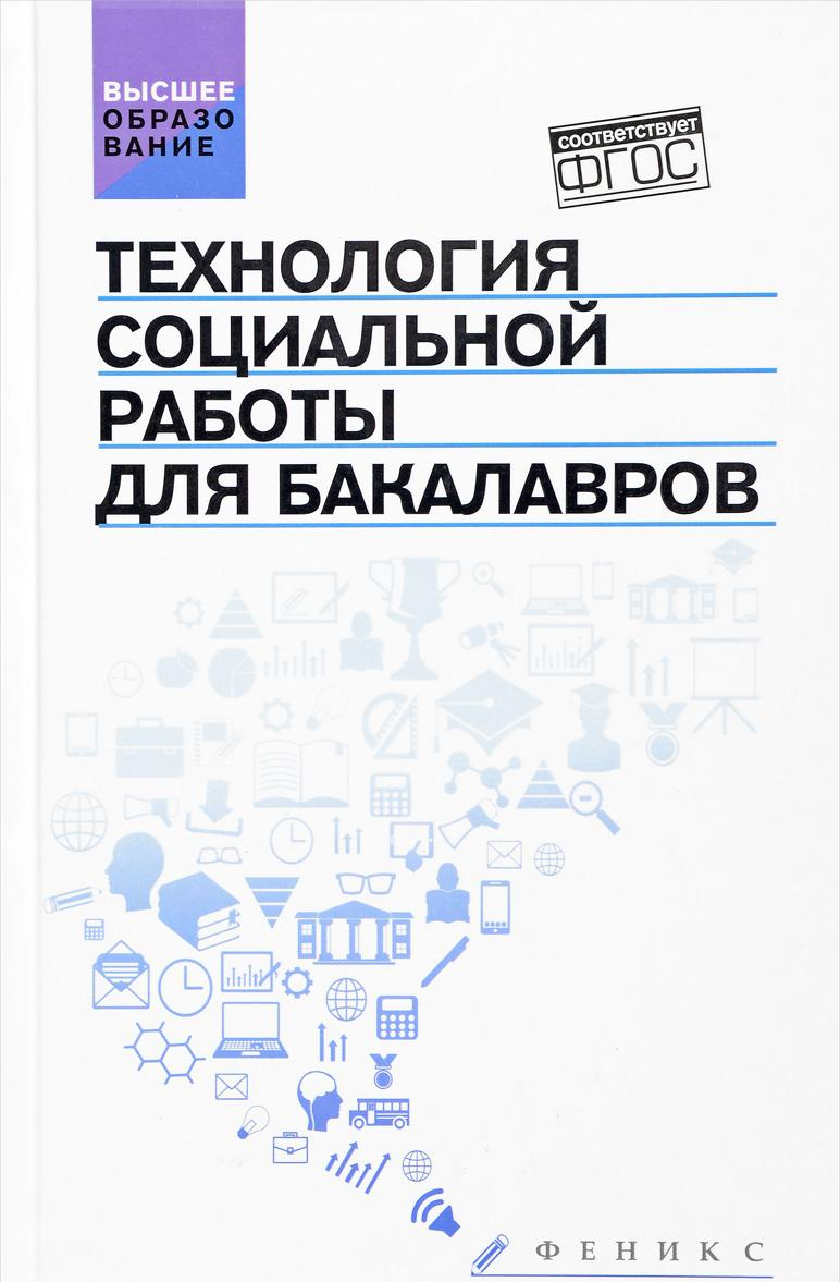 Tekhnologija sotsialnoj raboty dlja bakalavrov. Uchebnik | Samygin Sergej Ivanovich, Shevchenko Olga Mikhajlovna