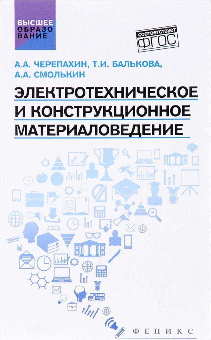 Elektrotekhnicheskoe i konstruktsionnoe materialovedenie. Uchebnik | Cherepakhin Aleksandr Aleksandrovich, Balkova Tatjana Ivanovna