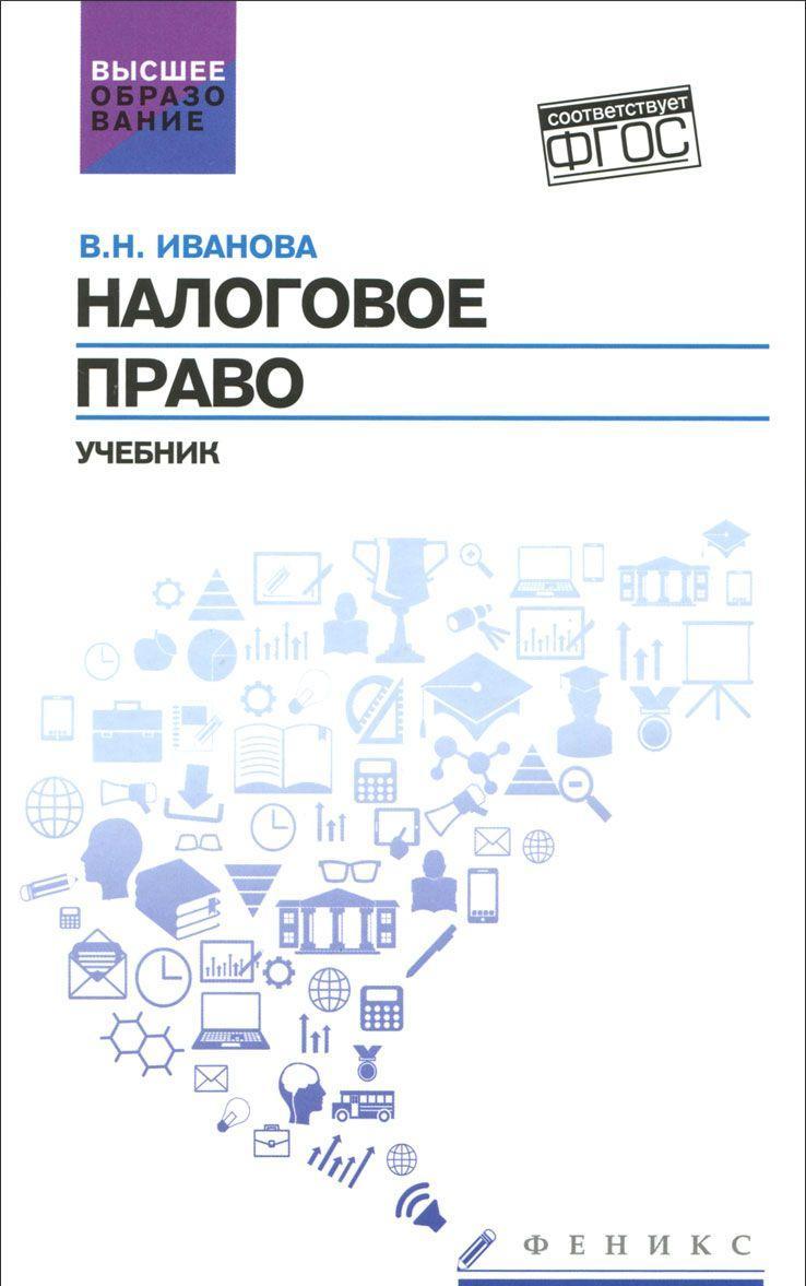 Налоговое право. Учебник