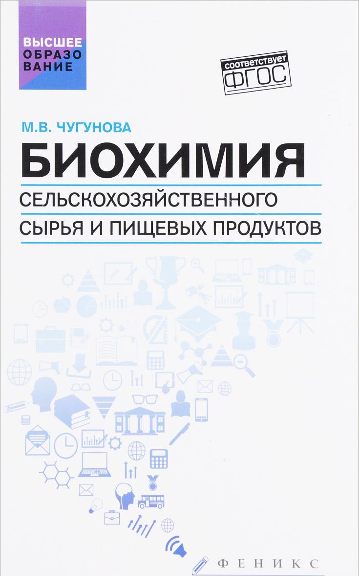 Biokhimija selskokhozjajstvennogo syrja i pischevykh produktov. Uchebnoe posobie | Chugunova Marina Vladimirovna