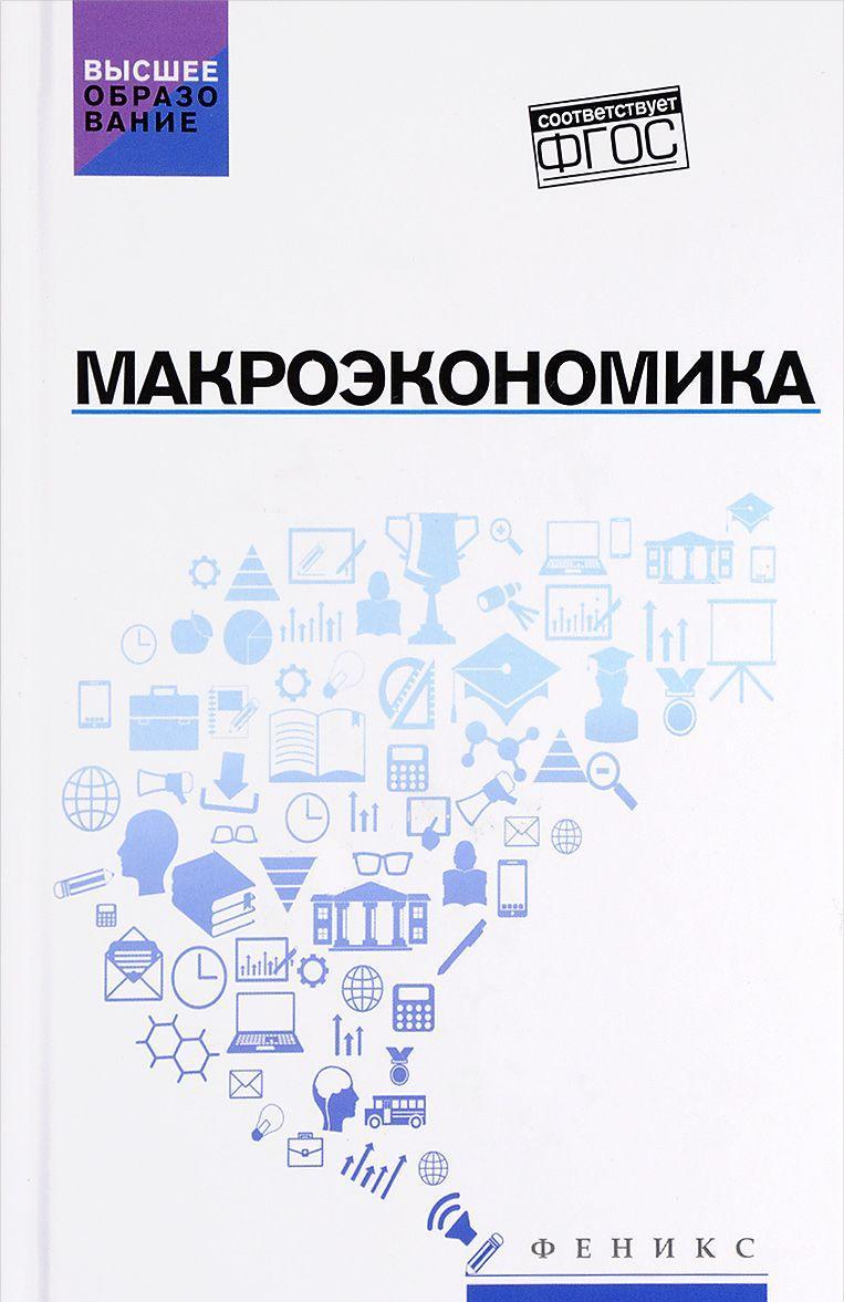 Makroekonomika. Uchebnik | Budovich Julija Ivanovna, Ekaterinovskaja Marija Alekseevna