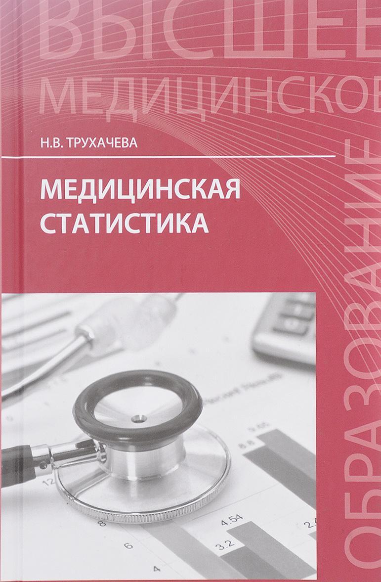 Meditsinskaja statistika. Uchebnoe posobie | Trukhacheva Nina Vasilevna