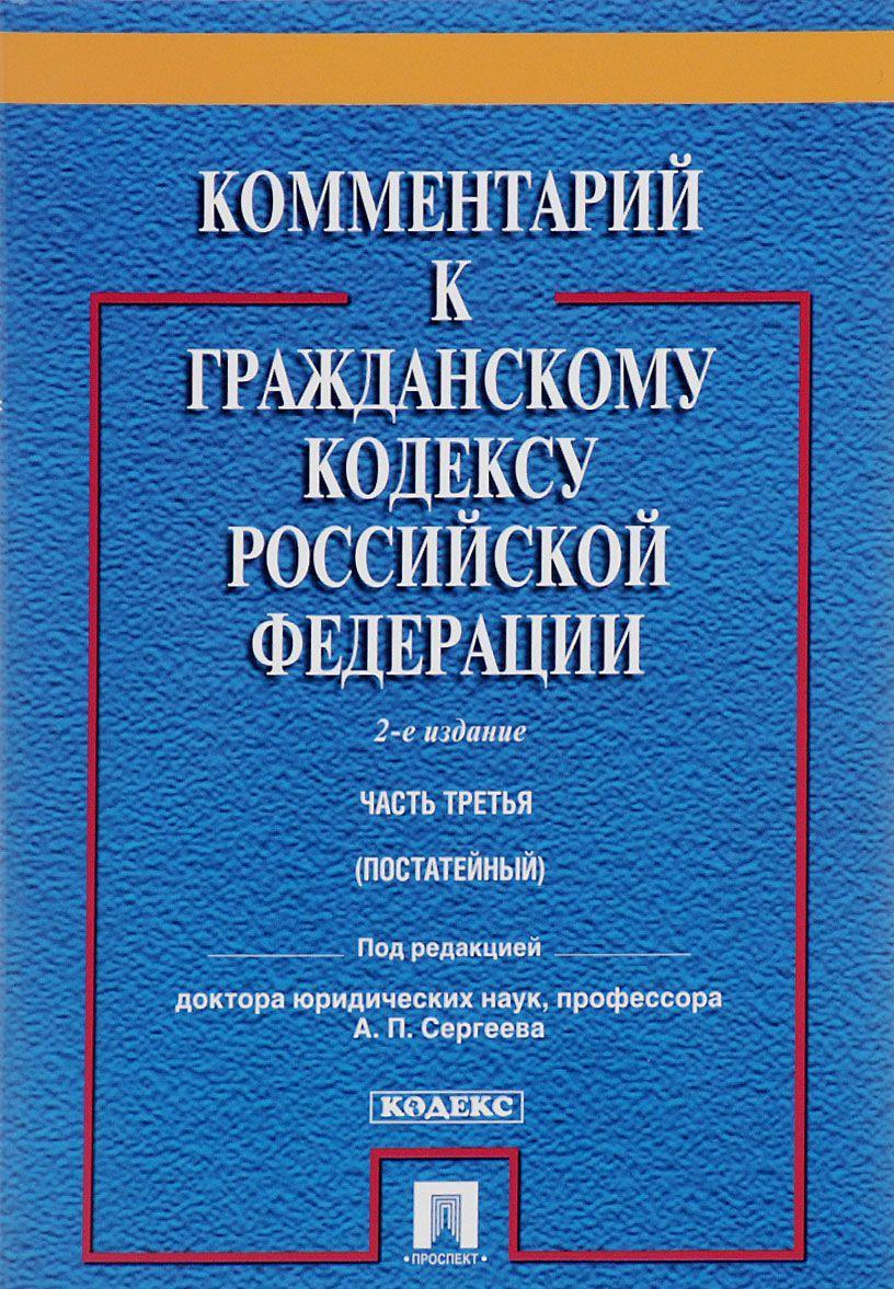 Kommentarij k Grazhdanskomu Kodeksu Rossijskoj Federatsii. Chast 3. Uchebno-prakticheskij kommentarij