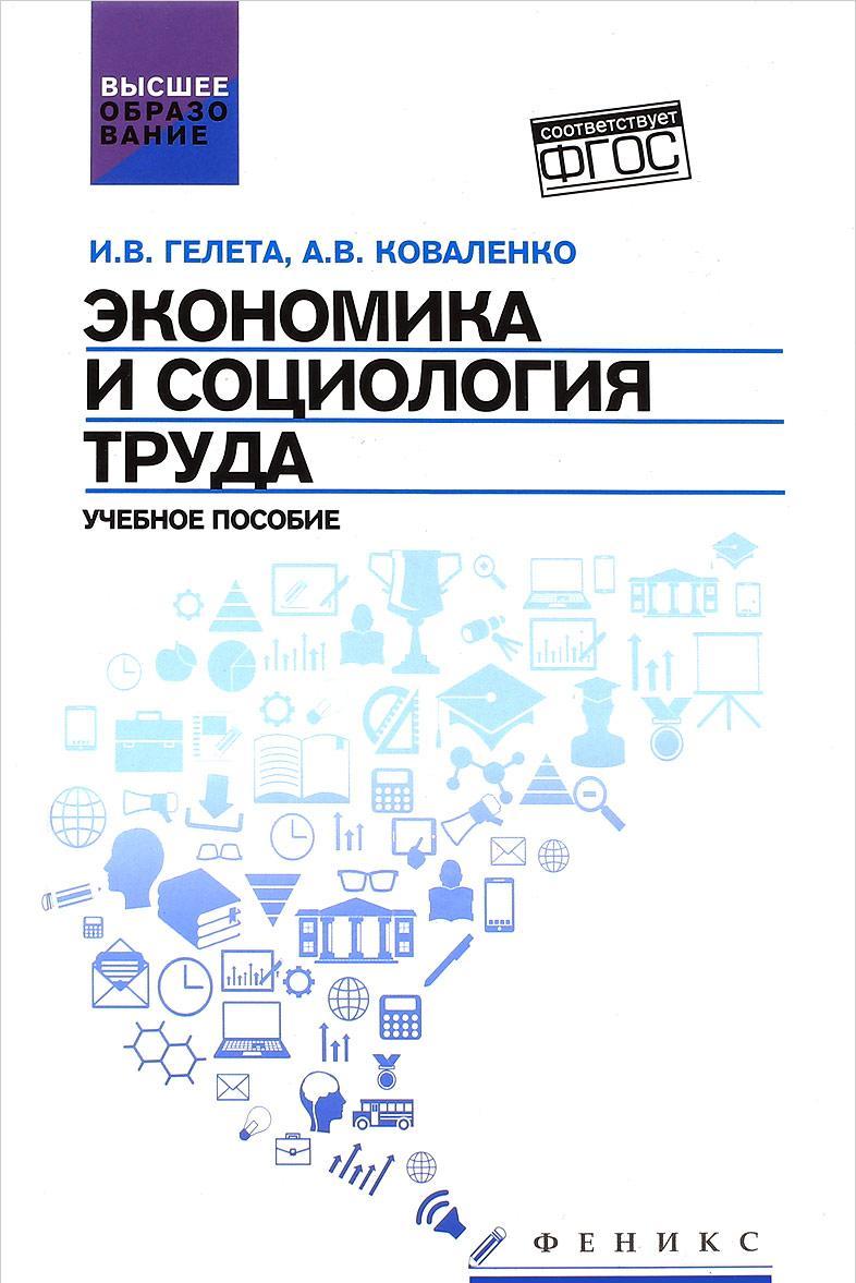 Ekonomika i sotsiologija truda. Uchebnoe posobie | Geleta Igor Viktorovich, Kovalenko Albert Vasilevich