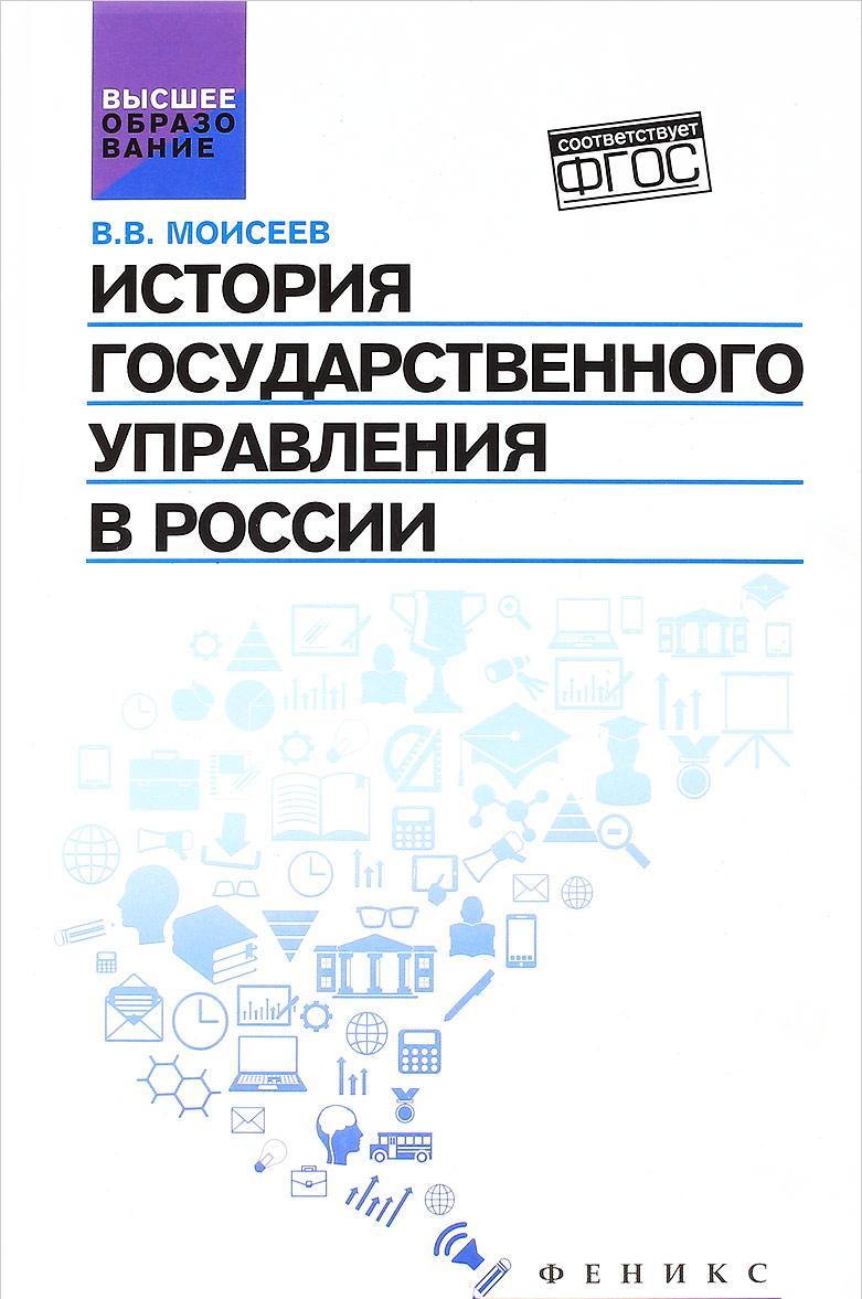 Istorija gosudarstvennogo upravlenija v Rossii. Uchebnik | Moiseev Vladimir Viktorovich