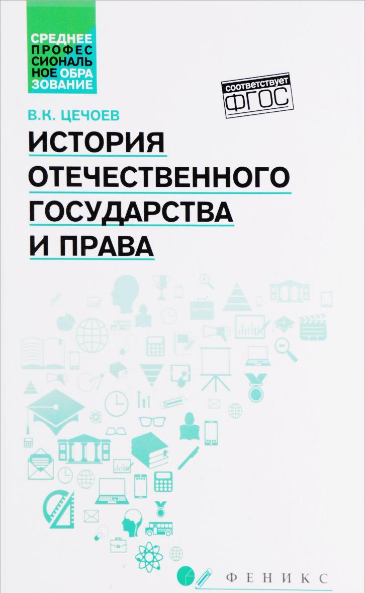 Istorija otechestvennogo gosudarstva i prava. Uchebnoe posobie | Tsechoev Valerij Kulievich