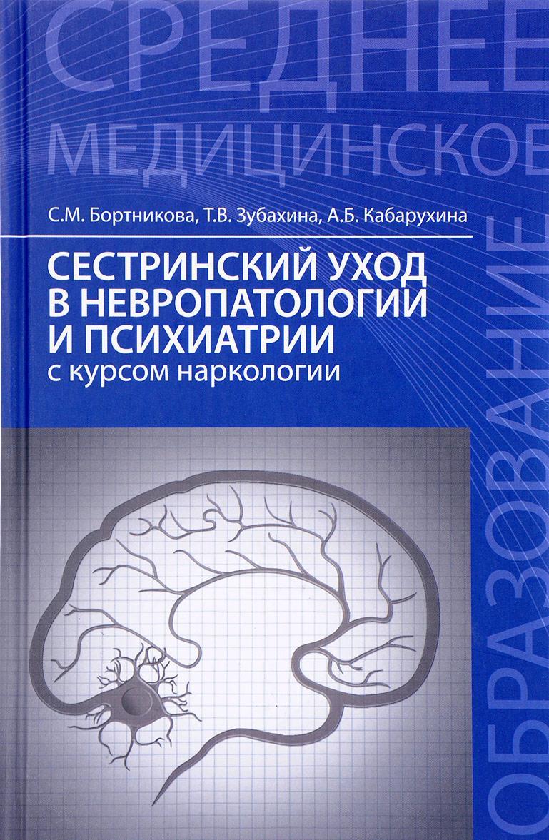 Sestrinskij ukhod v nevropat.i psikhiatrii | Bortnikova Svetlana Markovna