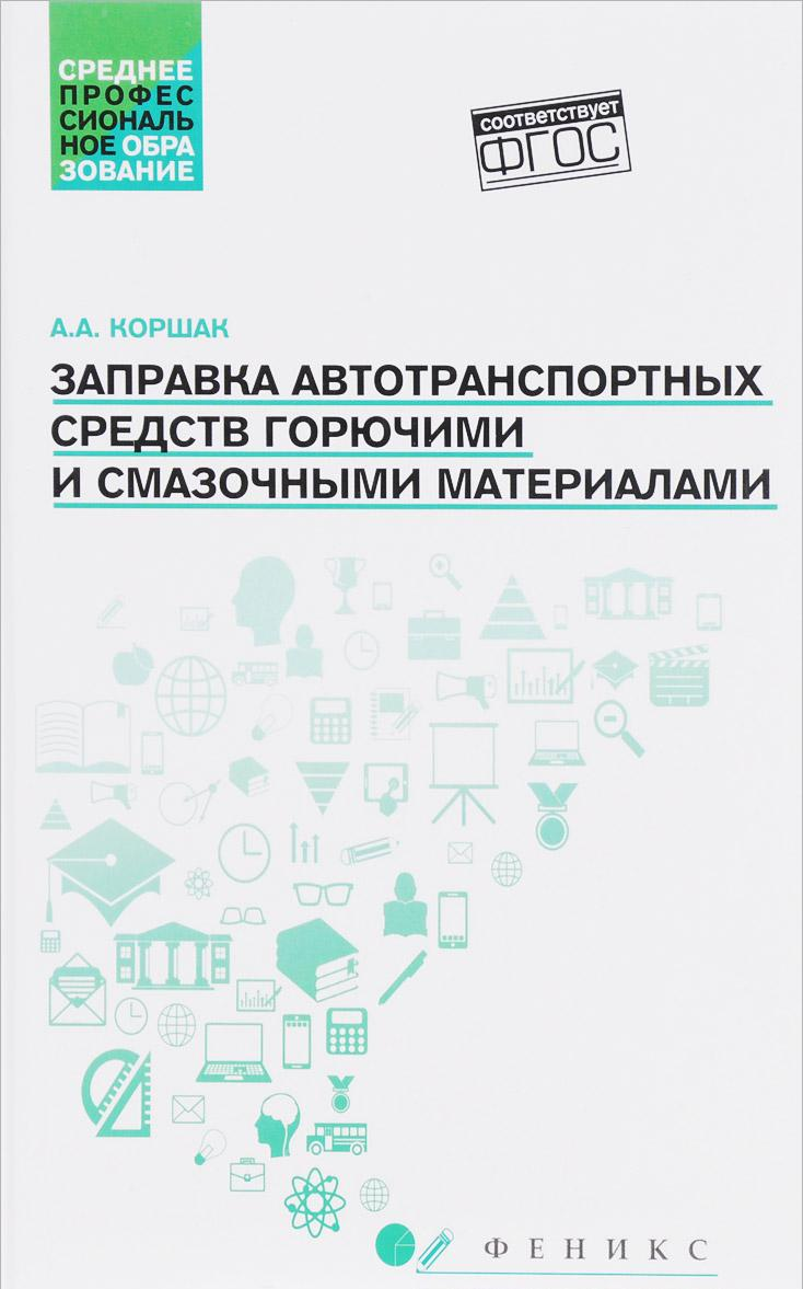 Zapravka avtotransportnykh sredstv gorjuchimi i smazochnymi materialami | Korshak Aleksej Anatolevich