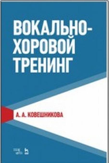 Vokalno-khorovoj trening | Koveshnikova A. A.