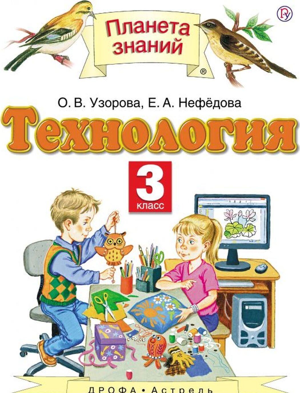 Tekhnologija. 3 klass. Uchebnik | Uzorova Olga Vasilevna, Nefedova Elena Alekseevna
