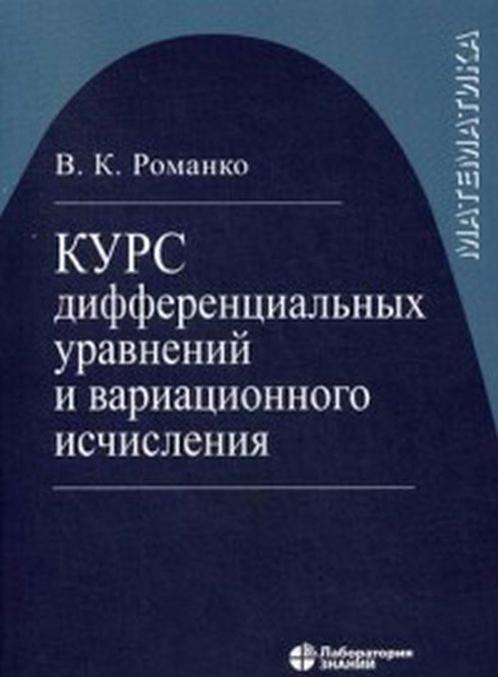 Kurs differentsialnykh uravnenij i variatsionnogo ischislenija | Romanko Vasilij Kirillovich