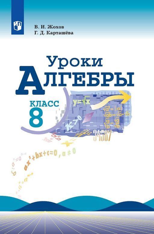Uroki algebry. 8 klass. Kniga dlja uchitelja | Kartasheva Galina Dmitrievna, Zhokhov Vladimir Ivanovich