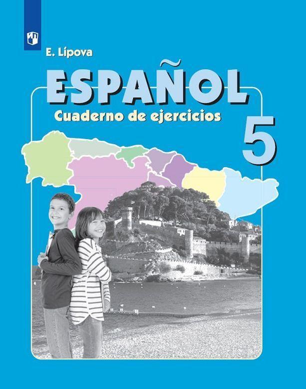 Ispanskij jazyk. Rabochaja tetrad. 5 klass | Lipova Elena Evgenievna