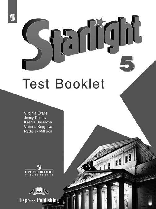 Starlight 9: Test Booklet /  Anglijskij jazyk. 9 klass. Kontrolnye zadanija    Evans Virdzhinija, Duli Dzhenni