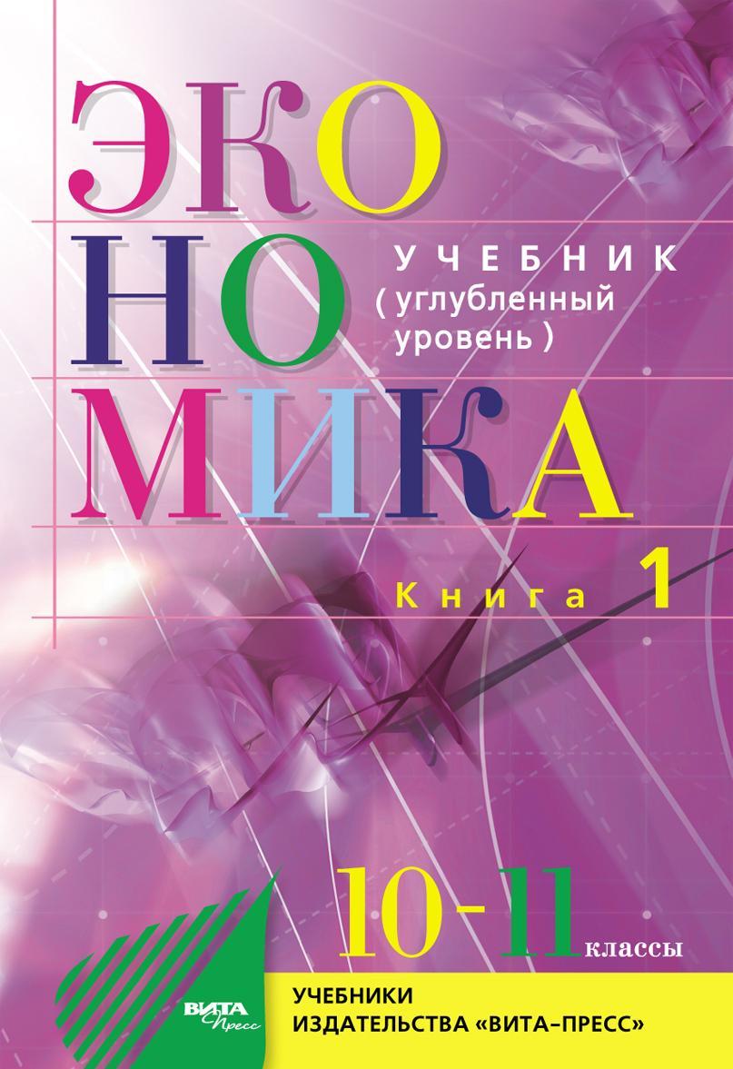 Ekonomika. 10-11 klassy. Kniga 1. Osnovy ekonomicheskoj teorii | Ivanov Sergej Ivanovich, Skljar Moisej Abramovich