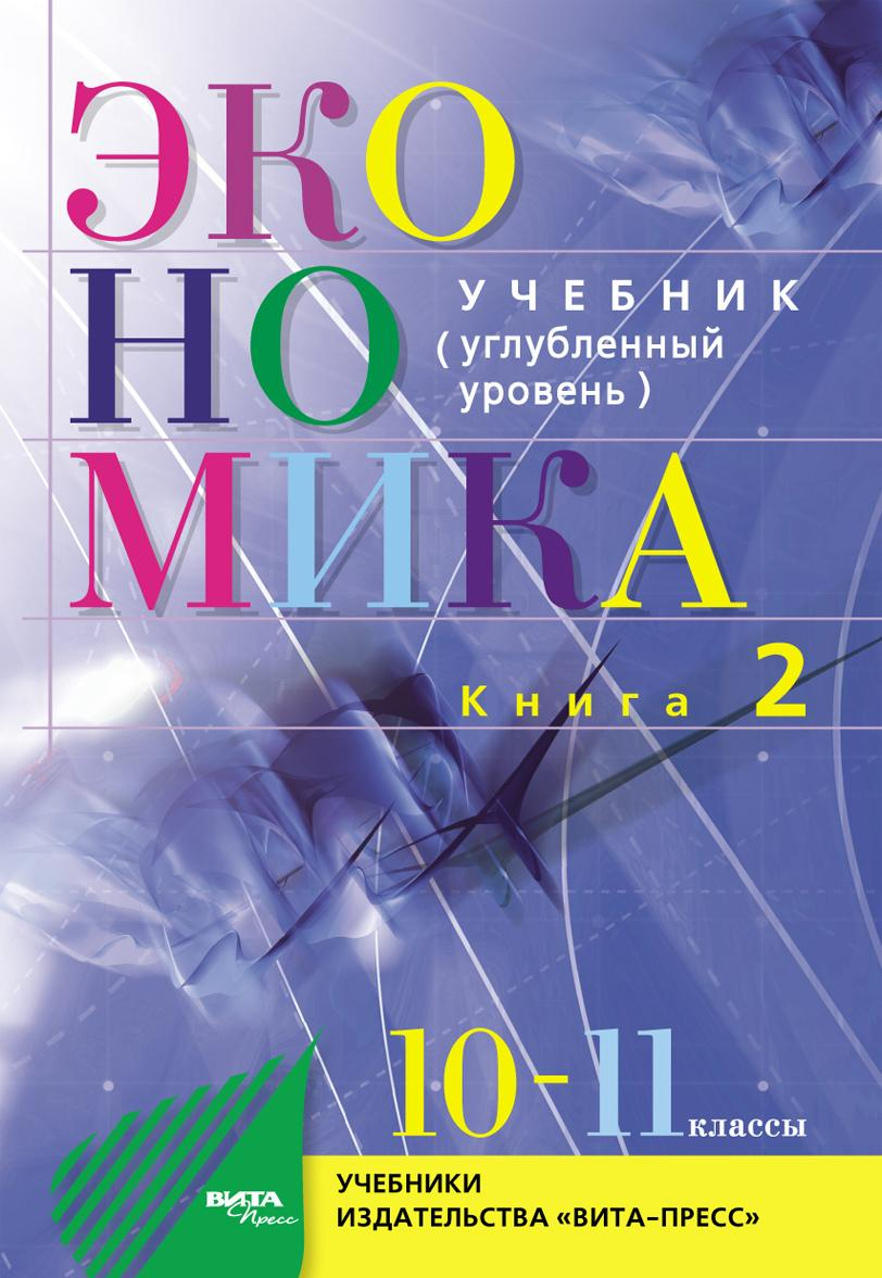 Ekonomika. 10-11 klassy. Kniga 2. Osnovy ekonomicheskoj teorii | Ivanov Sergej Ivanovich, Skljar Moisej Abramovich