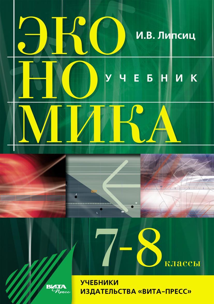Ekonomika. 7-8 klassy | Lipsits Igor Vladimirovich