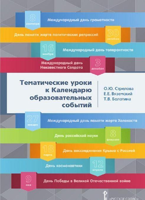 Tematicheskie uroki k Kalendarju obrazovatelnykh sobytij | Strelova Olga Jurevna, Vjazemskij Evgenij Evgenevich