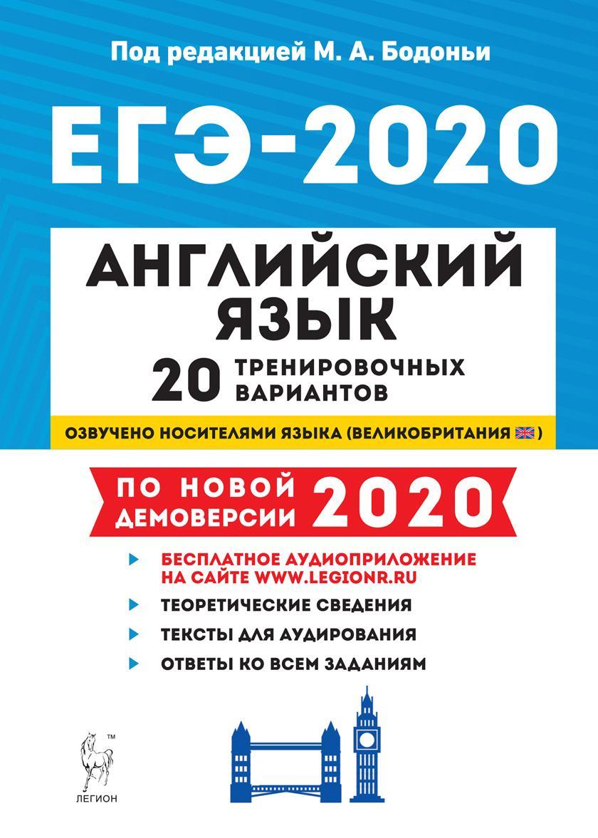 EGE-2020. Anglijskij jazyk. 20 trenirovochnykh variantov