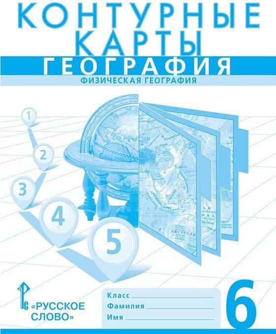 Geografija. 6 klass. Fizicheskaja geografija. Konturnye karty | Domogatskikh Evgenij Mikhajlovich, Bannikov Sergej Valerevich