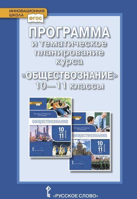 Programma i tematicheskoe planirovanie kursa